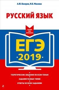 Русский язык егэ рецензия 3324