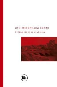 Луи-Фердинанд Селин - Путешествие на край ночи
