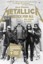 "Джоэл Макайвер - ""...Justice for All"". Вся правда о группе ""Metallica"""