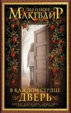 Шеннон Макгвайр - В каждом сердце – дверь