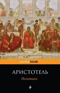 Аристотель  - Политика