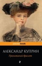 Александр Куприн - Гранатовый браслет. Олеся. Суламифь (сборник)
