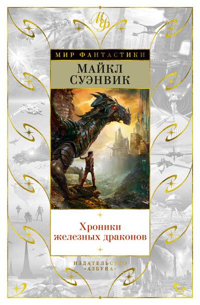 «Хроники железных драконов» Майкл Суэнвик
