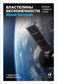 Юрий Батурин - Властелины бесконечности. Космонавт о профессии и судьбе