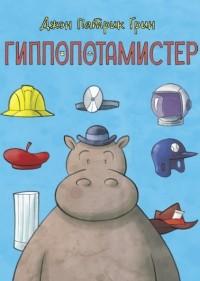 Джон Патрик Грин - Гиппопотамистер