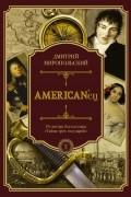 Дмитрий Миропольский - American'ец