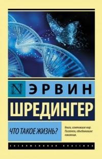 Эрвин Шредингер - Что такое жизнь? (сборник)