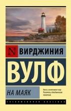 Вирджиния Вульф - На маяк