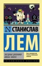 Станислав Лем - Звездные дневники Ийона Тихого