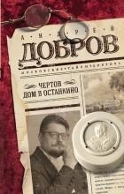 Андрей Добров - Чертов дом в Останкино