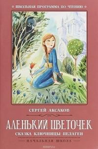 С. Аксаков - Аленький цветочек. Сказка ключницы Пелагеи