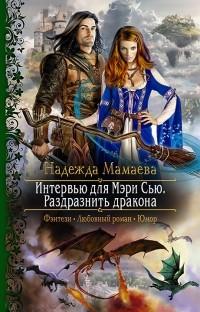 Надежда Мамаева - Интервью для Мэри Сью. Раздразнить дракона