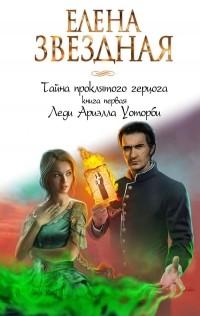 Елена Звёздная - Леди Ариэлла Уоторби
