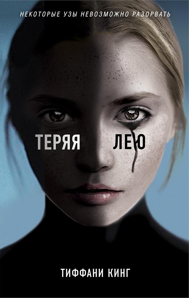 «Теряя Лею» Тиффани Кинг