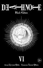 Цугуми Ооба - Death Note. Black Edition. Книга 6