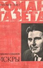 Михаил Соколов - «Роман-газета», 1967 №20(594)