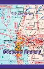 Сергей Булдыгин - Оборона Лиепаи (июнь 1941)