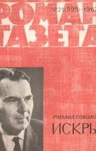 Михаил Соколов - «Роман-газета», 1967 №21(595)