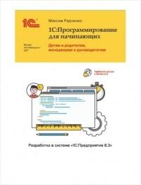 Книги 1с для начинающих программистов настройка клиент банк 1с 7.7