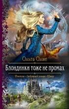 Ольга Олие - Блондинки тоже не промах