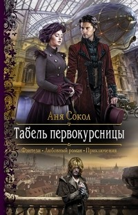 Аня Сокол - Табель первокурсницы