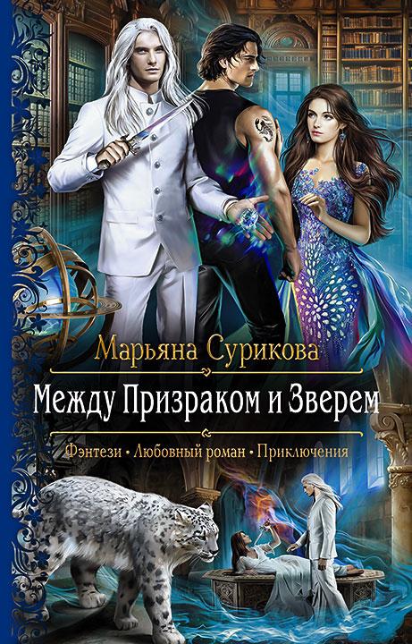Марьяна Сурикова. МЕЖДУ ПРИЗРАКОМ И ЗВЕРЕМ