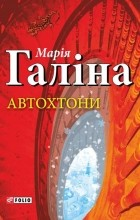 Марія Галіна - Автохтони