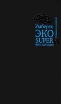 Умберто Эко - Superman для масс. Риторика и идеология народного романа