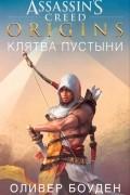 Оливер Боуден - Assassin`s Creed. Origins. Клятва пустыни