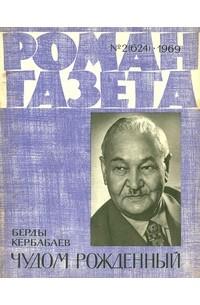Берды Кербабаев - «Роман-газета», 1969 №2(624)