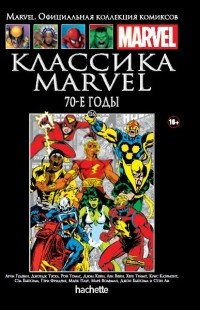 - Классика Marvel. 70-е годы