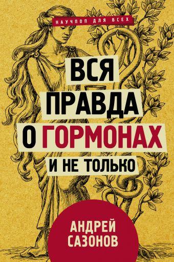 «Вся правда о гормонах и не только» Андрей Сазонов