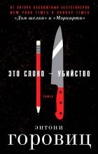 Энтони Горовиц - Это слово – Убийство