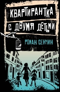 Роман Сенчин - Квартирантка с двумя детьми