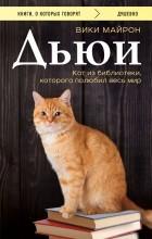 Вики Майрон - Дьюи. Кот из библиотеки, которого полюбил весь мир