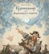 Антон Ломаев - Колыбельная для маленького пирата
