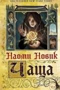 Наоми Новик - Чаща