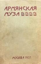 без автора - Армянская муза (Сборник)