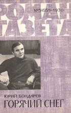 Юрий Бондарев - «Роман-газета» 1970, №5(651)