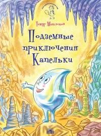 Тимур Максютов - Подземные приключения Капельки