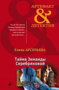 Елена Арсеньева - Тайна Зинаиды Серебряковой