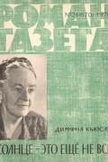 Димфна Кьюсак - «Роман-газета», 1970 №24(670)