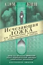 Сэм Кин - Исчезающая ложка, или Удивительные истории из жизни периодической таблицы Менделеева