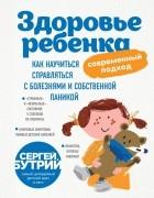Сергей Бутрий - Здоровье ребенка: современный подход. Как справляться с болезнями и собственной паникой