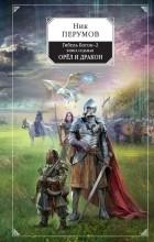 Ник Перумов - Гибель Богов-2. Книга седьмая. Орёл и Дракон