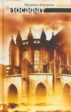 Пруденси Бертрана - Иосафат