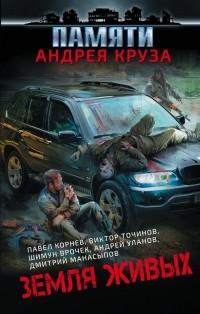 - Земля живых (сборник)