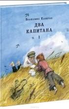 Вениамин Каверин - Два капитана. 1 том