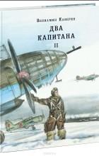 Вениамин Каверин - Два капитана. 2 том