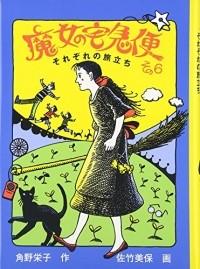 角野 栄子 - 魔女の宅急便 その6 それぞれの旅立ち